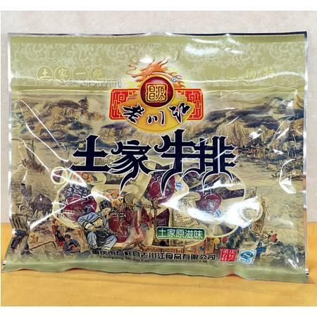 石柱特产  老川江香辣牛排 200g