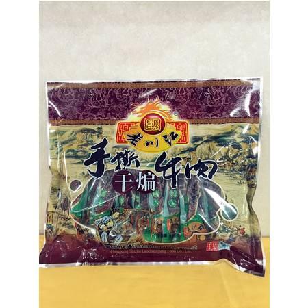 石柱特产  老川江手撕牛肉(大条型) 518g
