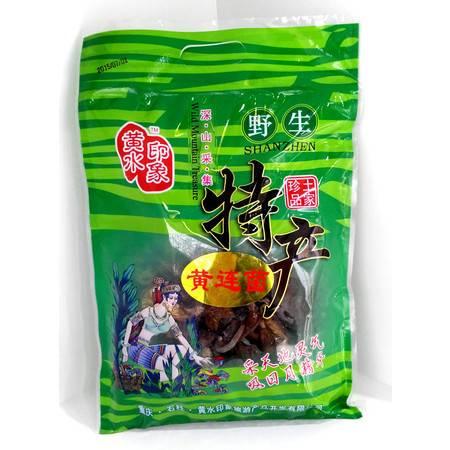 石柱特产 黄水印象黄连菌(袋装)200g