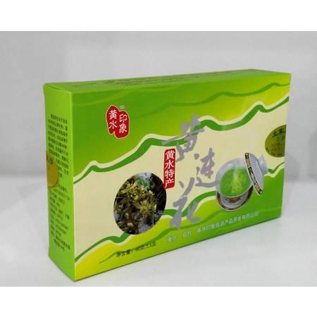 石柱特产  黄水印象黄连花茶(纸盒)60g