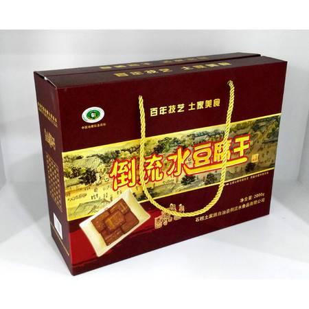石柱特产  倒流水豆腐干2000克(盒装)
