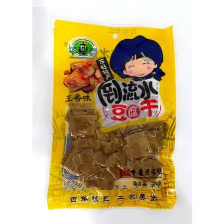 石柱土特产 倒流水五香豆腐干100克