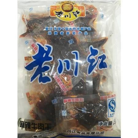 石柱特产 老川江麻辣牛肉干500g