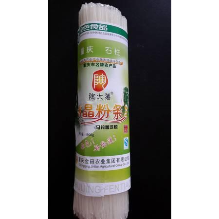 石柱特产 陶大薯马铃薯水晶粉条500g
