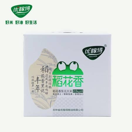 优稼得 东北大米 稻花香礼盒  2.5kgX4