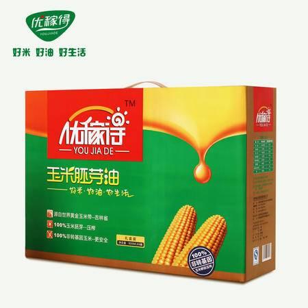 优稼得 100%非转基因 玉米胚芽油礼盒 900mL×5