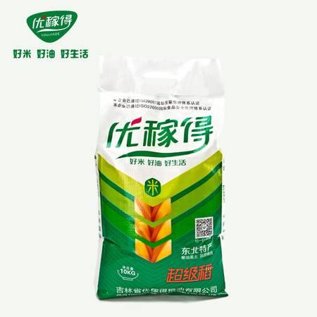 优稼得 东北大米 超级稻 10kg