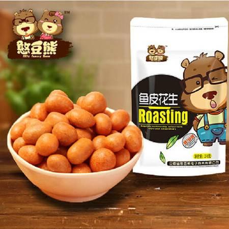 憨豆熊 酥脆奶香 218g*2鱼皮花生 休闲零食炒货小吃