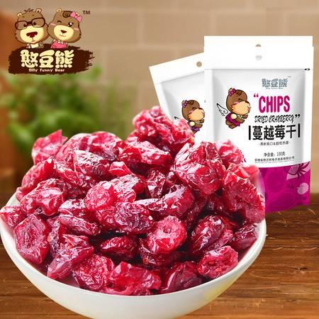 憨豆熊 水果干零食 蔓越莓干200g