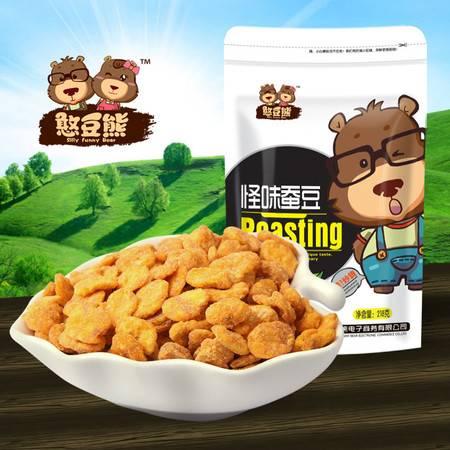 【憨豆熊_怪味蚕豆】零食胡豆麻辣味怪味豆小包装218g*2