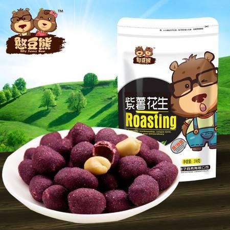 【憨豆熊】紫薯花生 零食花生米花生豆218gx2袋 香脆可口