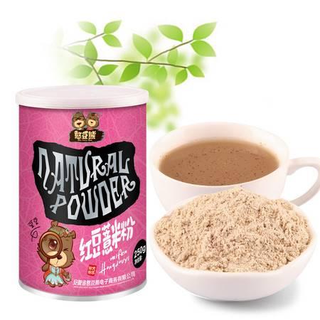 憨豆熊红豆 薏米粉 薏米红豆粉 熟代餐粉 五谷杂粮粉 早餐250g