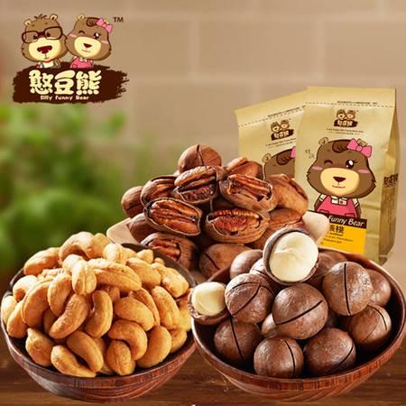 【憨豆熊】坚果 零食干果组合 夏威夷果+碧根果+腰果套餐614