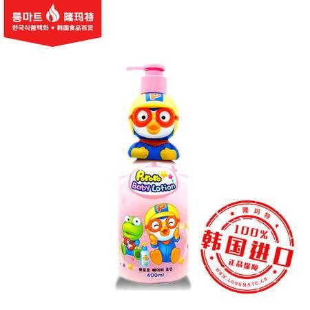 韩国原装进口小企鹅pororo啵乐乐 婴儿童润肤露身体乳液 保湿抗敏