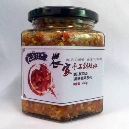 【包邮】江西大余-农家手工剁辣椒 传统工艺制作添加萝卜粒更脆爽