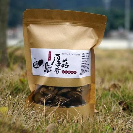 【包邮】大余-农家厚香菇 无污染大山自种香菇菇大肉嫩香味浓