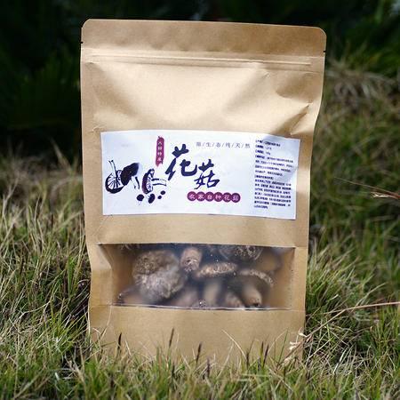 【包邮】大余-农家自种花菇  无污染大山自种香菇菇大肉嫩香味浓