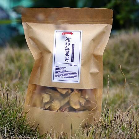 【包邮】大余-农家油炸红薯片 绿色休闲食品香脆可口无任何添加