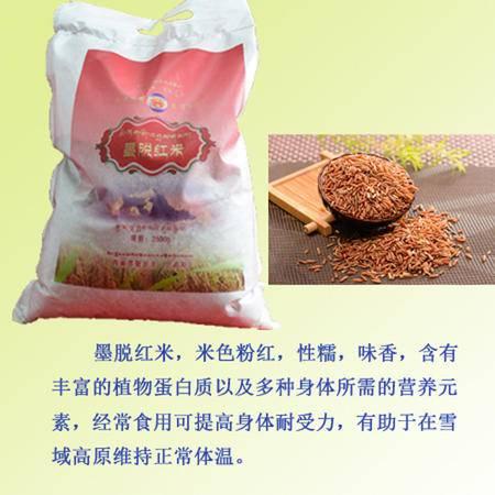西藏特产 林芝墨脱红米5斤装  全国包邮