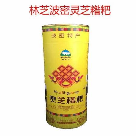 西藏特产  林芝波密岗云杉灵芝糌粑   500g纸筒装