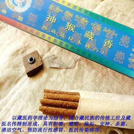 西藏特产  日喀则聂拉木神猴藏香  两盒装