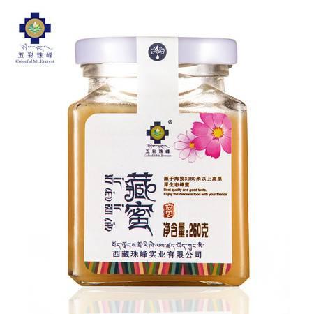 西藏特产  五彩珠峰藏蜜原生态蜂蜜方瓶零添加无污染260g