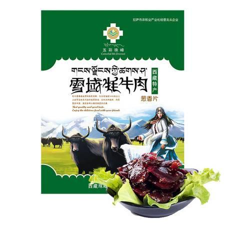 西藏特产牦牛肉葱香片98g