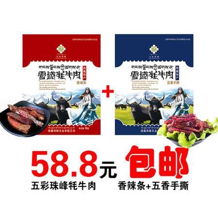 西藏特产 五彩珠峰 五香手撕牦牛肉+香辣条