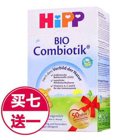 德国喜宝添加益生菌奶粉Hipp 2段(6-10月)600g (买7送1 立省209元)(海外版)
