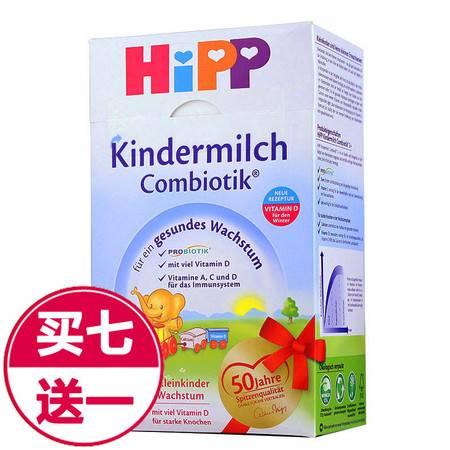 德国喜宝添加益生菌奶粉Hipp 2+段(2岁以上)600g (买7送1 立省209元)(海外版)