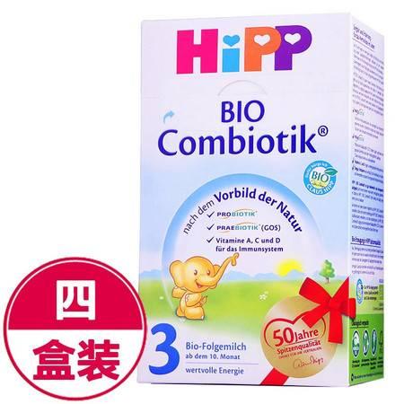 德国喜宝添加益生菌奶粉Hipp 3段(10-12个月)600g (4盒套装 立省76元)(海外版)