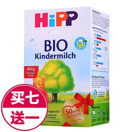 德国喜宝Hipp奶粉 1+段(1岁以上)800g (买7送1 立省209元)(海外版)