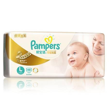 帮宝适pampers特级棉柔系列大包装大号纸尿裤 L46片 (9-14kg)