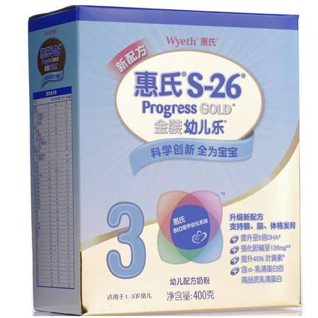 惠氏幼儿乐奶粉Wyeth 3段(1-3岁)400g
