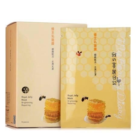 我的美丽日记蜂王乳面膜 10片/盒 临期特卖商品建议7月8号前使用