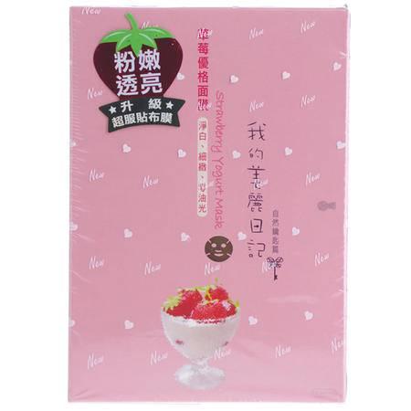我的美丽日记草莓优格面膜 10片/盒