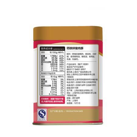 方广 宝宝营养配方钙铁锌猪肉酥(6个月以上)100g