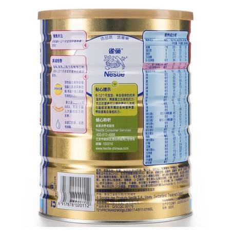 雀巢能恩奶粉Nestle 升级配方2段(6-12个月)900g