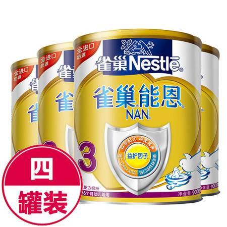 雀巢能恩奶粉Nestle 升级配方3段(12-36个月)900g(4罐装)