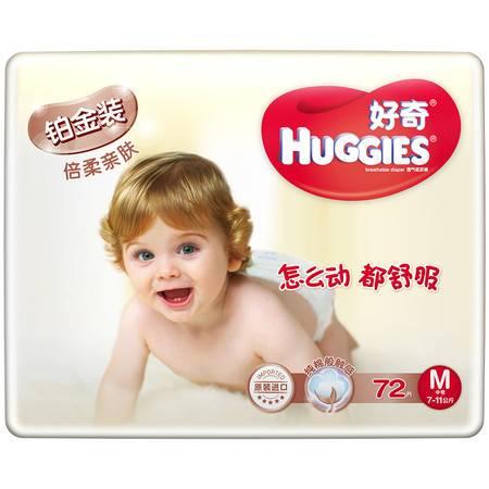 好奇铂金装倍柔亲肤纸尿裤 M72片7-11公斤宝宝尿不湿