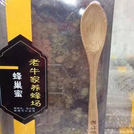 【松原馆】天然巢蜜  老蜂巢蜜  500g/盒