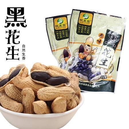 安徽特产黑花生带壳熟花生休闲零食原味坚果炒货150g