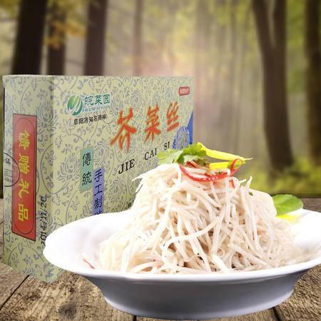 安徽阜阳土特产手工汆味芥菜丝干真空包装250g 腌制小咸菜批发