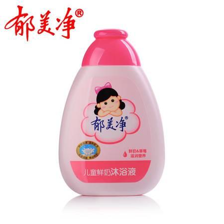 包邮 郁美净儿童鲜奶沐浴液草莓200g滋润保湿温和天然不刺激宝宝沐浴露