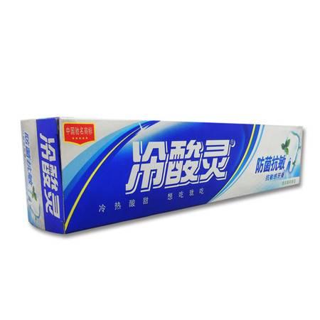 满百包邮 冷酸灵牙膏 防菌抗敏感牙膏清凉薄荷香型牙膏 110g