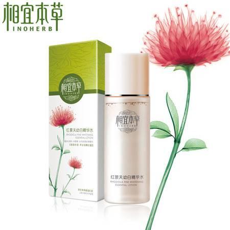 相宜本草/红景天幼白精华水120ml/瓶