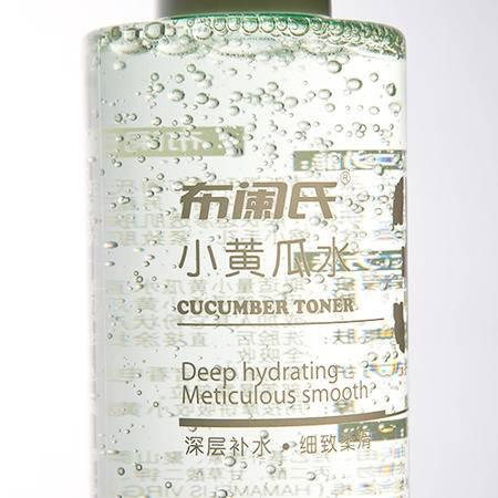 布阑氏黄瓜水原液保湿补水收缩毛孔男女护肤