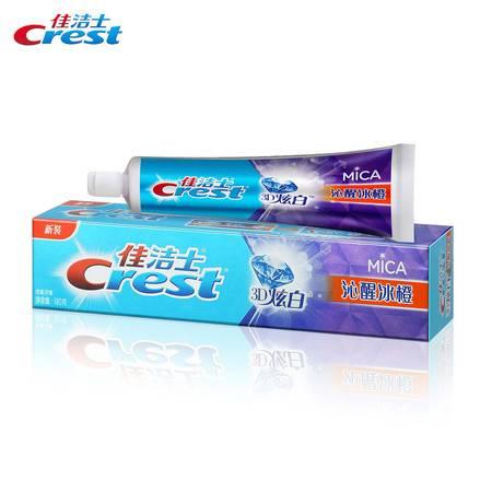 Crest/佳洁士3d 炫白沁醒冰橙牙膏120g 清洁牙菌斑