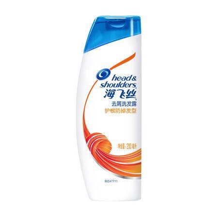 海飞丝洗发水 女士护根防掉发型去屑洗发露200ml滋养发根
