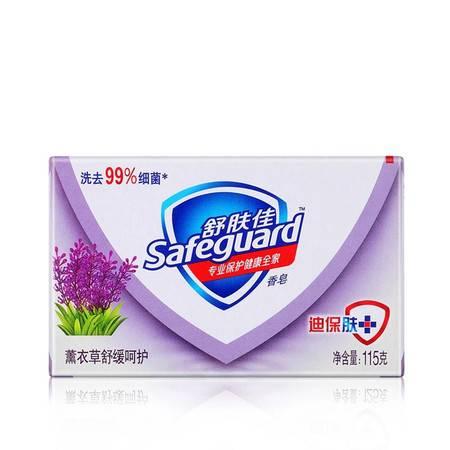 满百包邮 舒肤佳 香皂 薰衣草舒缓呵护  纯白 芦荟柠檬115克 多种香型随机发